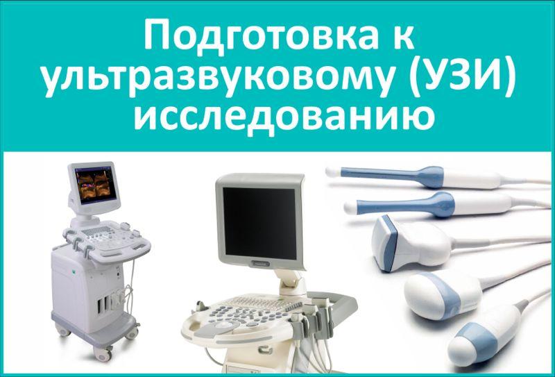 Podgotovka-k-UZI.jpg